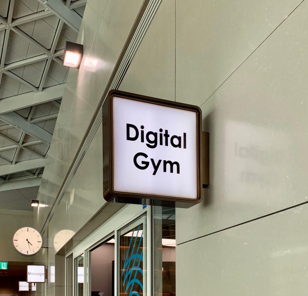 הכניסה לחדר הכושר הדיגיטלי. צילום: תום לב